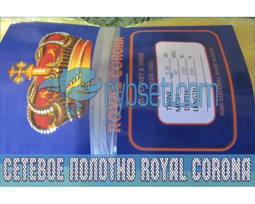 Монофиламентное сетеполотно Royal Corona 50мм-0,18мм-150я-150м