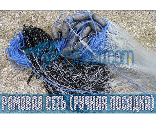 Рыболовная рамовая сеть (ручная посадка) CRAYFISH (на поплавках и шнуре) 35мм-0,15мм-1,8м-50м