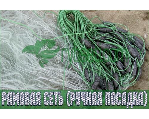 Рыболовная рамовая сеть (ручная посадка) FISHING NET (на поплавках и грузах) 30мм-0,18мм-1,3м-50м
