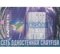 Сеть одностенная CRAYFISH (Финляндия) из лески 16мм-0,15мм-1,8м-30м