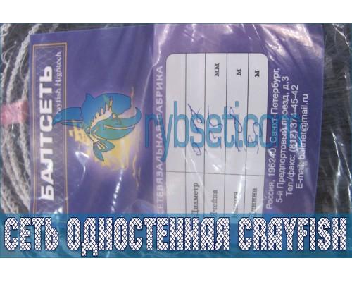 Сеть одностенная CRAYFISH (Финляндия) из лески 25мм-0,15мм-1,8м-30м