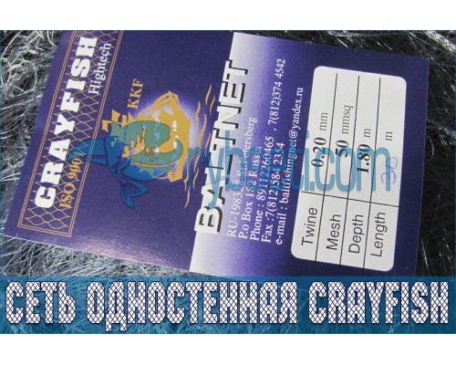 Сеть одностенная CRAYFISH (Финляндия) из лески 50мм-0,20мм-1,8м-30м