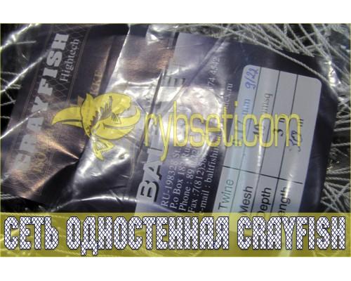 Сеть одностенная CRAYFISH (Финляндия) из лески 40мм-0,17мм-3,0м-30м