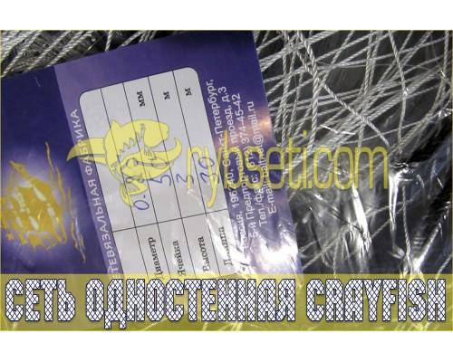 Сеть одностенная CRAYFISH (Финляндия) из лески 50мм-0,20мм-3,0м-30м