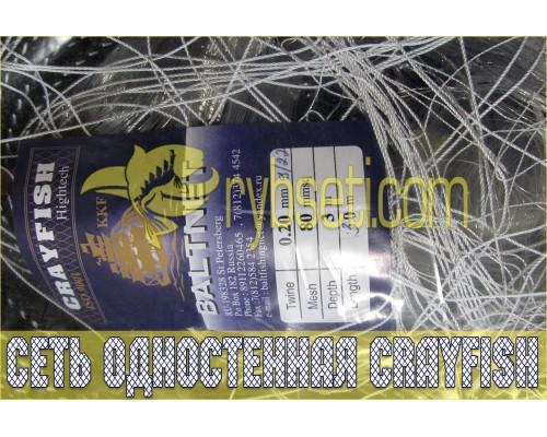 Сеть одностенная CRAYFISH (Финляндия) из лески 80мм-0,20мм-3,0м-30м