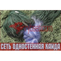 """Сеть одностенная """"Каида"""" (Китай) из лески 32мм-1,8м-100м (груз вшитый, синяя)"""