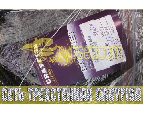 """Сеть """"путанка"""" (трехстенка) CrayFish (Финляндия) из капроновой нити 30мм-110den2-1,8м-30м"""