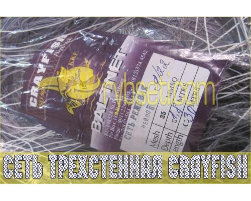 """Сеть """"путанка"""" (трехстенка) CrayFish (Финляндия) из капроновой нити 35мм-110den2-1,8м-30м"""
