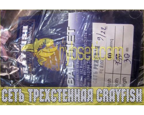 """Сеть """"путанка"""" (трехстенка) CrayFish (Финляндия) из капроновой нити 40мм-210den2-1,8м-30м"""