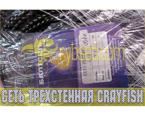 """Сеть """"путанка"""" (трехстенка) CrayFish (Финляндия) из капроновой нити 45мм-210den2-1,8м-30м"""