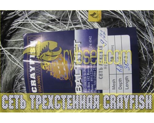 """Сеть """"путанка"""" (трехстенка) CrayFish (Финляндия) из капроновой нити 50мм-210den2-1,8м-30м"""