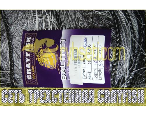 """Сеть """"путанка"""" (трехстенка) CrayFish (Финляндия) из капроновой нити 55мм-210den2-1,8м-30м"""