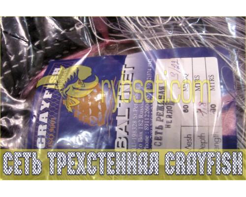 """Сеть """"путанка"""" (трехстенка) CrayFish (Финляндия) из капроновой нити 60мм-210den2-1,8м-30м"""