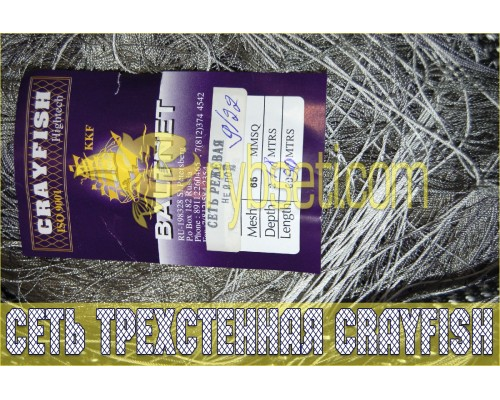 """Сеть """"путанка"""" (трехстенка) CrayFish (Финляндия) из капроновой нити 65мм-210den2-1,8м-30м"""