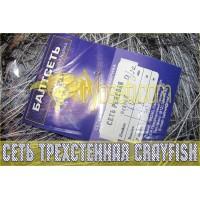 """Сеть """"путанка"""" (трехстенка) CrayFish (Финляндия) из капроновой нити 70мм-210den2-1,8м-30м"""