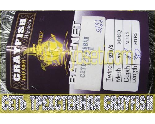 """Сеть """"путанка"""" (трехстенка) CrayFish (Финляндия) из капроновой нити 75мм-210den2-1,8м-30м"""