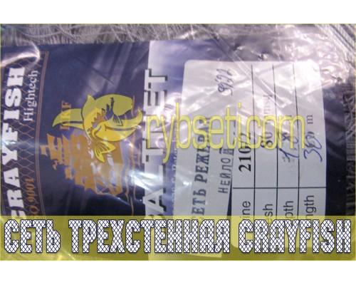 """Сеть """"путанка"""" (трехстенка) CrayFish (Финляндия) из капроновой нити 80мм-210den2-1,8м-30м"""