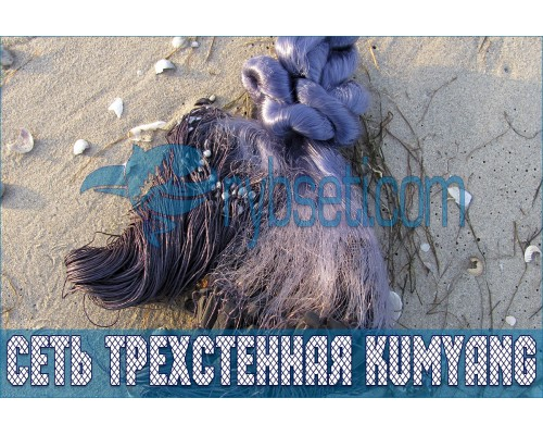 """Сеть """"путанка"""" (трехстенка) Kumyang 35мм-1,5м-50м (груз горох, синяя)"""