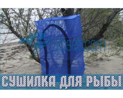 Сушилка для рыбы (складная) KAIDA 40см-40см-65см (3 полки)