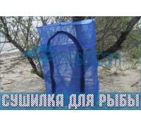 Сушилка для рыбы (складная) KAIDA 50см-50см-60см (3 полки)