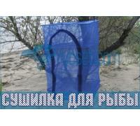Сушилка для рыбы (складная) KAIDA 55см-55см-60см (3 полки)