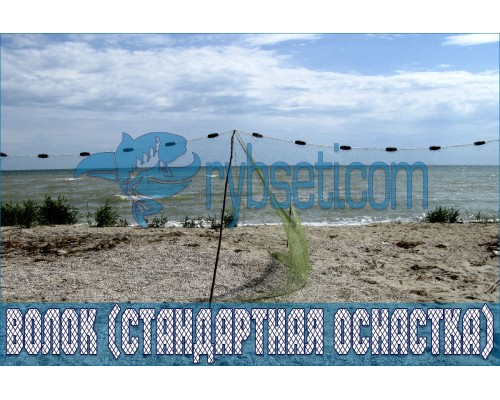 Волок (невод) 300м-3м-24мм-20мм/30м стандартная оснастка